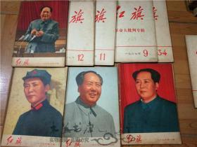 老杂志 红旗 一九六九年3-12共10期 第五期:在中国共产党第九次全国代表大会上的报告-林彪