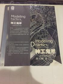 神工鬼斧:3D模型的最优化建立