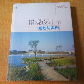 景观设计.I.规划与实例