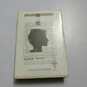 外国古典文学名著选粹:简爱(精装)