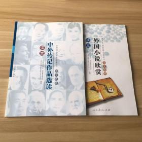 高中语文选修读本:中外传记作品选读、外国小说欣赏(2本合售)