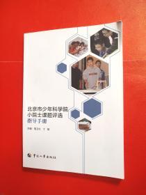 北京市少年科学院小院士课题评选指导手册