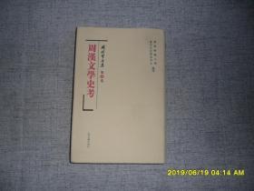 周汉文学史考  冈村繁全集 第1卷