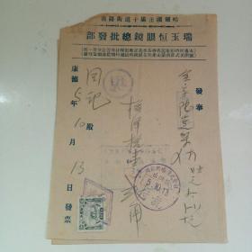 民国满洲国同记商场票证之十五(带税票)