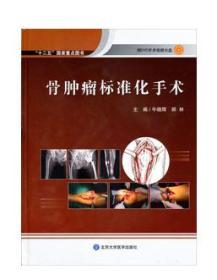 骨肿瘤标准化手术 牛晓辉 等编