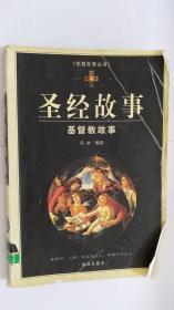 圣经故事--基督教故事 插图珍藏本