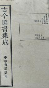 古今图书集成,草木典第五四七期