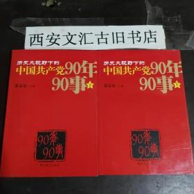 历史大视野下的中国共产党90年90事