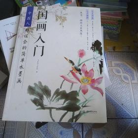 国画入门:中国人都该会的简单水墨画