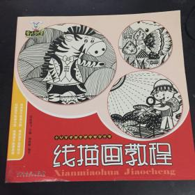 线描画教程/少儿美术创意课堂教学丛书