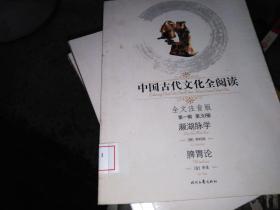 中国古代文化全阅读(第1辑)30:濒湖脉学 脾胃论(注音版)