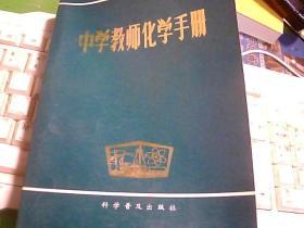 中学教师化学手册