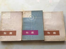数理化自学丛书(物理 二, 三, 四册缺1册)
