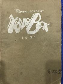 1931年 汇文年刊 保真