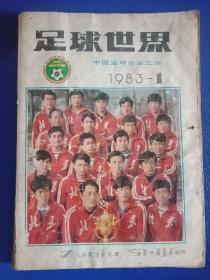 足球世界1983.1