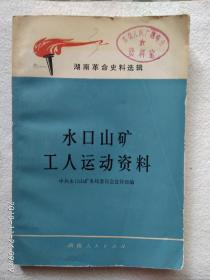 水口山矿工人运动资料 (湖南革命史料选辑)