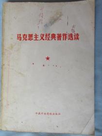 马克思主义经典著作选读——1980.7——印数很少