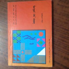 东北三省蒙古族高中教科书--蒙古语文第三册