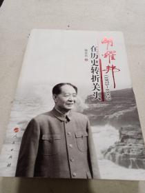 胡耀邦在历史转折关头