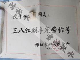 潍坊市·三八红旗手证书(1981.3).潍坊市先进生产(工作)者证书(1980.2)——改革开放初期的证书两张合售——厚纸,封面烫金,内页毛笔手写。