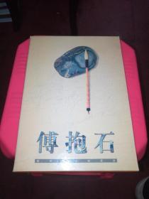 傅抱石艺术作品邮票集(带盒装 全套6张)