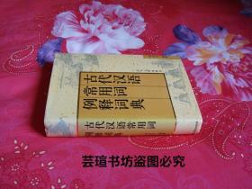 古代汉语常用词例释词典(硬精装,护封,654页,1994年8月沈阳一版一印,个人藏书,直板直角,无章无字,品相完美)