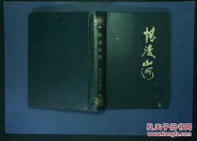 情漫山河 解放军文艺出版社 1986年一版一印 4000册