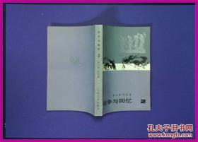 战争与回忆 2 赫尔曼・沃克 人民文学出版社 1982年
