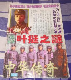 中华传奇 1997年增刊 近九品 包邮挂