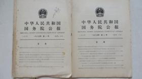中华人民共和国国务院公报(1985年第1、2号)【2期合售】