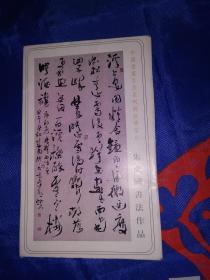 朱成国书法作品集(全8张)
