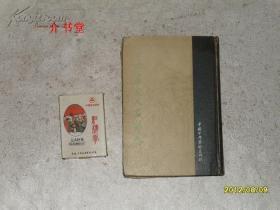 唐宋画家人名辞典(布脊精装,1958年1版1印,印3400册,图书馆书)