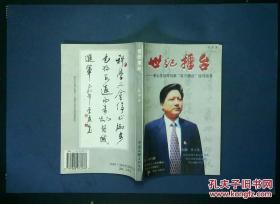 世纪擂台-李土生与司马南百万擂台攻守实录 铁军 中国文联出版公司 1999年一版一印