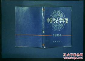 中国考古学年鉴 1984 中国考古学会编 文物出版社 1984一版一印