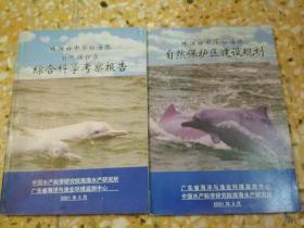 珠江口中华白海豚自然保护区:建设规划,综合科学考察报告(2本合售)