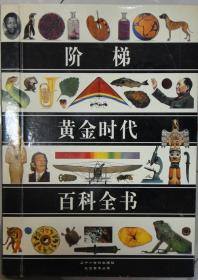 阶梯黄金时代百科全书
