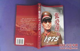 张爱萍在1975