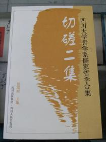 切磋二集 四川大学哲学系儒家哲学合集