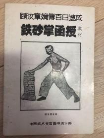 顾汝章嫡传(百日速成铁沙掌函授教材)