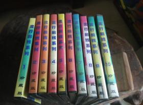 经典名曲一人一首,流行前线系列,(VIDEO-CD碟片)1--10,十碟全,合售