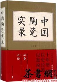 茶书网:《中国陶瓷实录》