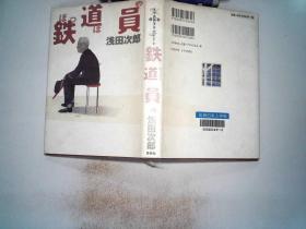 日文书一本 021、、-