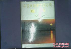 中国铁道建筑总公司年鉴 1995 3000册
