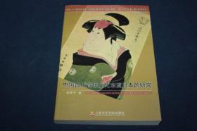 中国古代音乐文化东流日本的研究