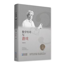 李毓佩数学科普文集:数学传奇与游戏