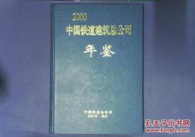 中国铁道建筑总公司年鉴 2000 3000册