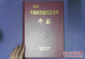 中国铁道建筑总公司年鉴 2001 3000册