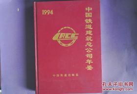中国铁道建筑总公司年鉴 1994 3000册