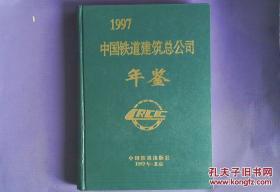 中国铁道建筑总公司年鉴 1997 3000册