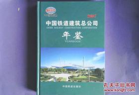 中国铁道建筑总公司年鉴 2007 3000册